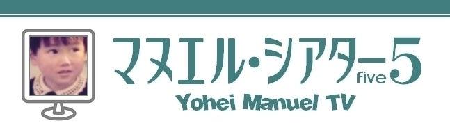 $マヌエル洋平ブログ