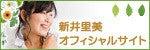 $新井里美オフィシャルブログ「おむすびころころみっころりん」Powered by Ameba-新井里美さん