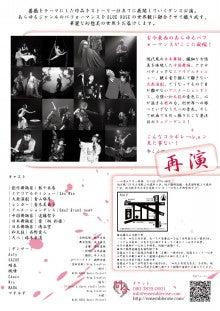 ブルーローズ・ダンスプロジェクトのブログ