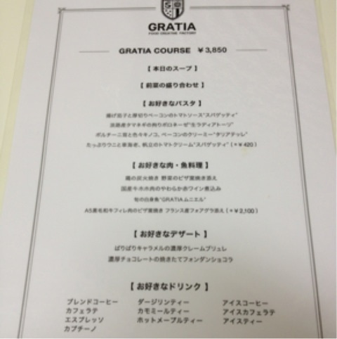 コース料理の裏メニュー - Yahoo!ブログ