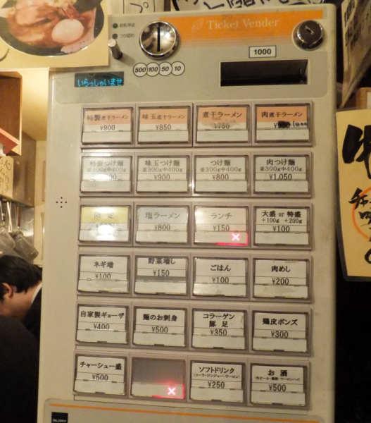にゃほのラーメン日記(仮)-券売機