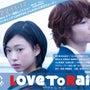 映画「LOVEToR…