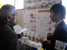 日本全国!地域仕掛け人市2012のブログ