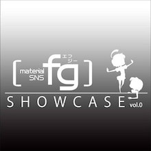fg/cg運営のブログ-fgshowcase_vol_0