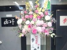 祇園の住人 お水編-IMG_20120208_193236.jpg