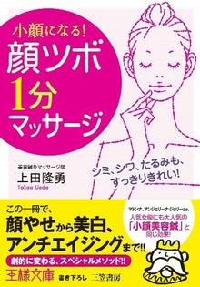 美容鍼灸マッサージ師が教える・小顔になる 「顔ツボ」1分マッサージ