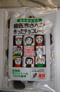 ひめの矯正歯科スタッフブログ