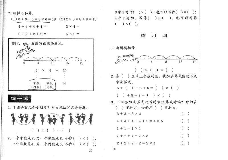 ⑤ 九 年 義務教育 六 年 制 小学 教科書 数学 第三 ... : 小学六年 算数 : 算数
