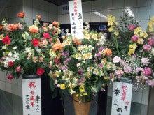 祇園の住人 お水編-IMG_20120212_160750.jpg