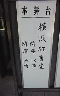 Curtain Call-横浜狂言堂