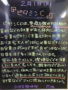 $もとすみ日記-ビタミンC
