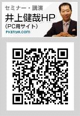 セミナー・講演 井上健哉(PCサイト)