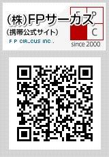 FPサーカス(携帯サイト)