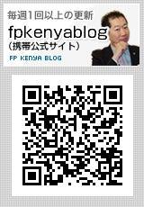 fpkenyablog(携帯サイト)