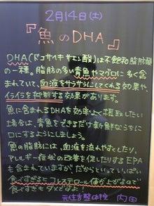 $もとすみ日記-魚のDHA