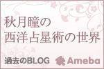 秋月瞳の西洋占星術の世界 Powered by Ameba