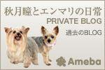 秋月瞳とエンマリの日常 PRIVATE BLOG Powered by Ameba