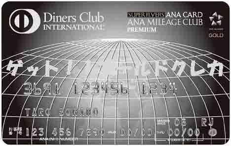 ダイナース プレミアムなブラックカード & アメックス プラチナ-ANAダイナースプレミアムSFC