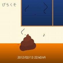 イー☆ちゃん(マリア)オフィシャルブログ 「大好き日本」 Powered by Ameba-びちくそ_2012-02-13-22-40-49.jpg