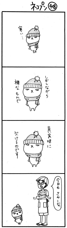 $ふくちゃんのネコプンブログ-418