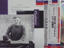 $松尾祐孝の音楽塾&作曲塾~音楽家・作曲家を夢見る貴方へ~-スクリャービン第4&5番CD