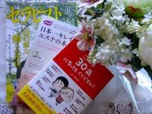 $プロトコール・マナー協会会長 船田三和子のインナービューティーライフ