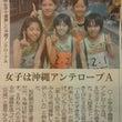 第一回沖縄県小学生駅…