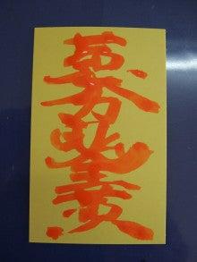 陰陽師【賀茂じい】の開運ブログ