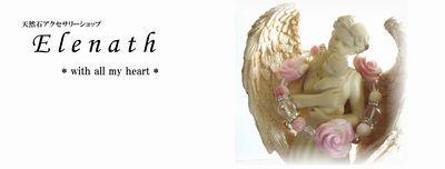 天然石アクセサリーショップ Elenathのブログ