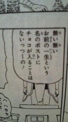 団長日誌PARTⅢ-201202141841001.jpg
