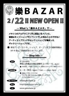 $SF Arte en Piel-樂BAZARオープン