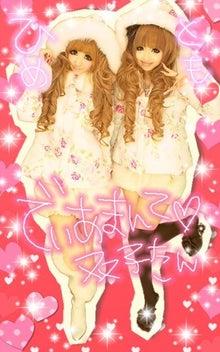 PrincessDoll 桜咲姫奈オフィシャルブログ Powered by Ameba-image.jpg