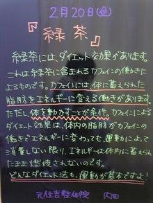 $もとすみ日記-緑茶