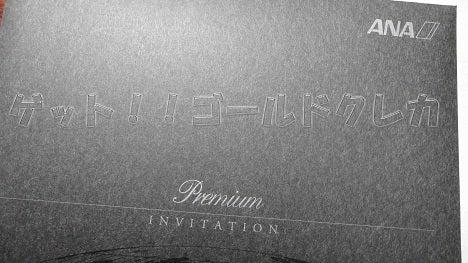 ダイナース プレミアムなブラックカード-ANAダイナースプレミアムインビテーション