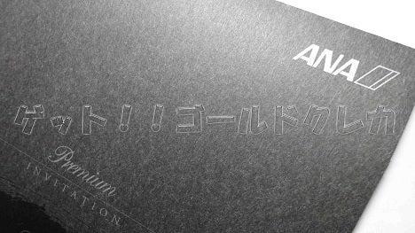 ANA Diners Premiumインビテーション