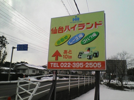 ほぼ週刊チョロQ通信-仙台ハイランド