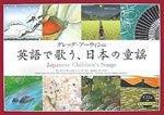 童謡の伝道師 グレッグ・アーウィンのブログ-英語で歌う、日本の童謡