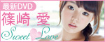 $BOMB編集部 オフィシャルブログ「BOMBlog ボムログ!」-篠崎愛 Sweet Love