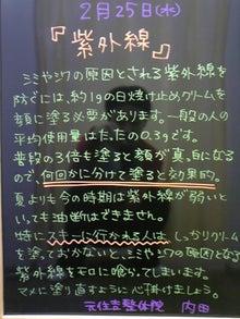 $もとすみ日記-紫外線