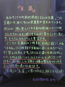 $もとすみ日記-豆腐