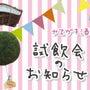 「宝塚阪急」試飲販売…