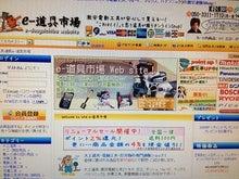 e-道具市場 店主のブログ