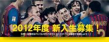 欧州サッカークラブとの仕事を語るブログ-バルサスクール