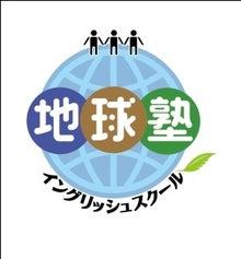 $地球塾イングリッシュスクールのブログ