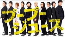 $田中裕士オフィシャルブログ「一期一会」Powered by Ameba