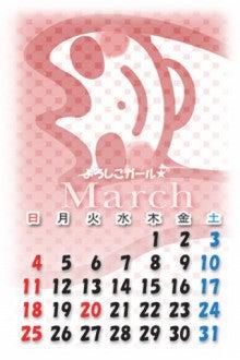 よろしこガール☆3月カレンダー(無料配布分)