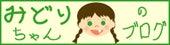 みどりちゃんのブログ