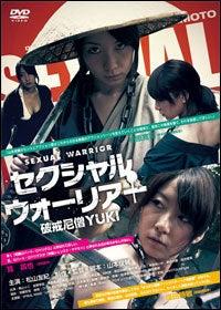 映画『破戒尼僧YUKI』公式サイト