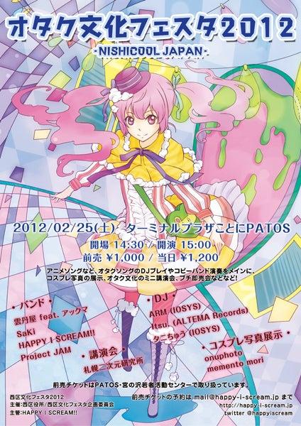 HAPPY I SCREAM!! - 札幌同人音楽サークル/ダメ系バンド-オタク文化フェスタ