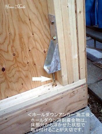 $住まいと環境~手づくり輸入住宅のホームメイド-アンカー施工後